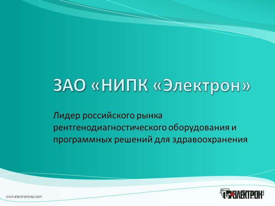 www.electronxray.com Лидер российского рынка рентгенодиагностического оборудования и программных решений для здравоохранения