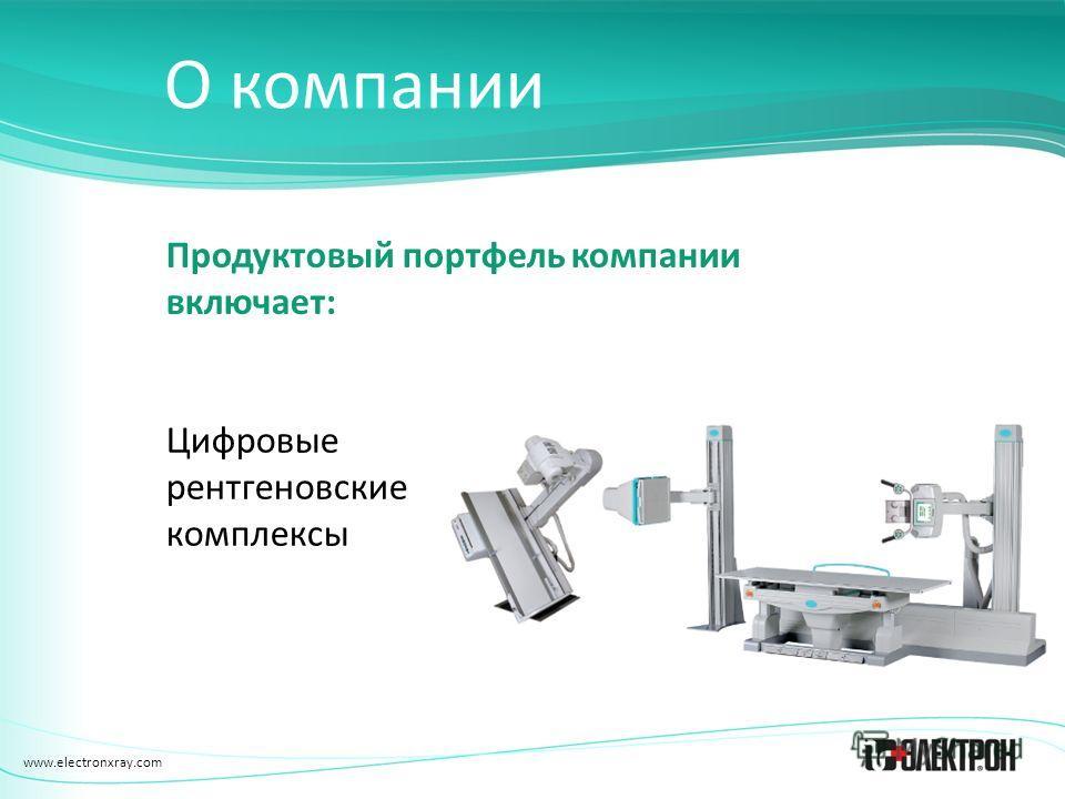 www.electronxray.com О компании Продуктовый портфель компании включает: Цифровые рентгеновские комплексы