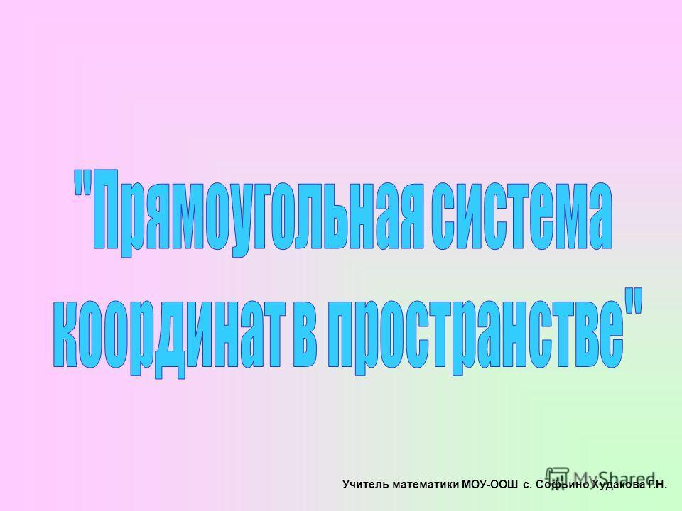 Учитель математики МОУ-ООШ с. Софьино Худакова Г.Н.
