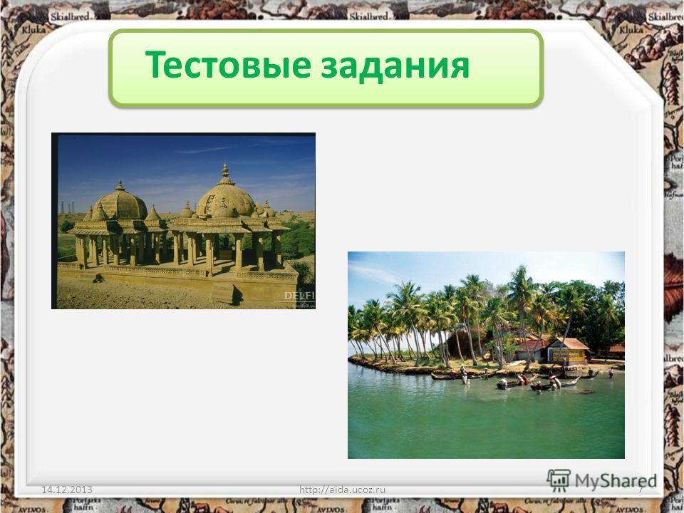 14.12.2013http://aida.ucoz.ru7 Тестовые задания