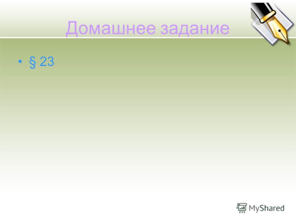 Домашнее задание § 23