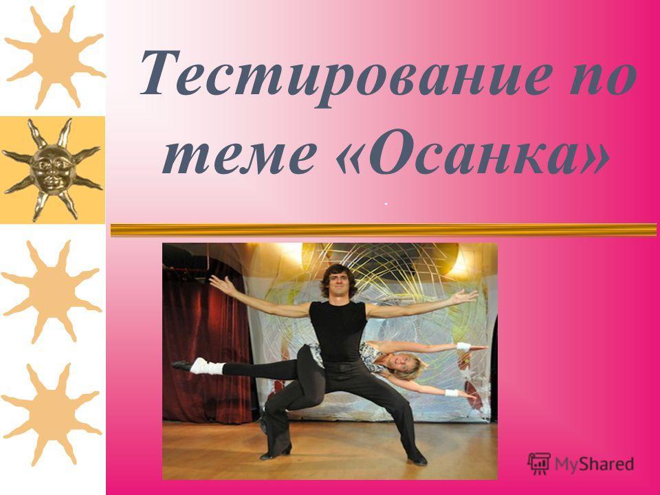 Тестирование по теме «Осанка».