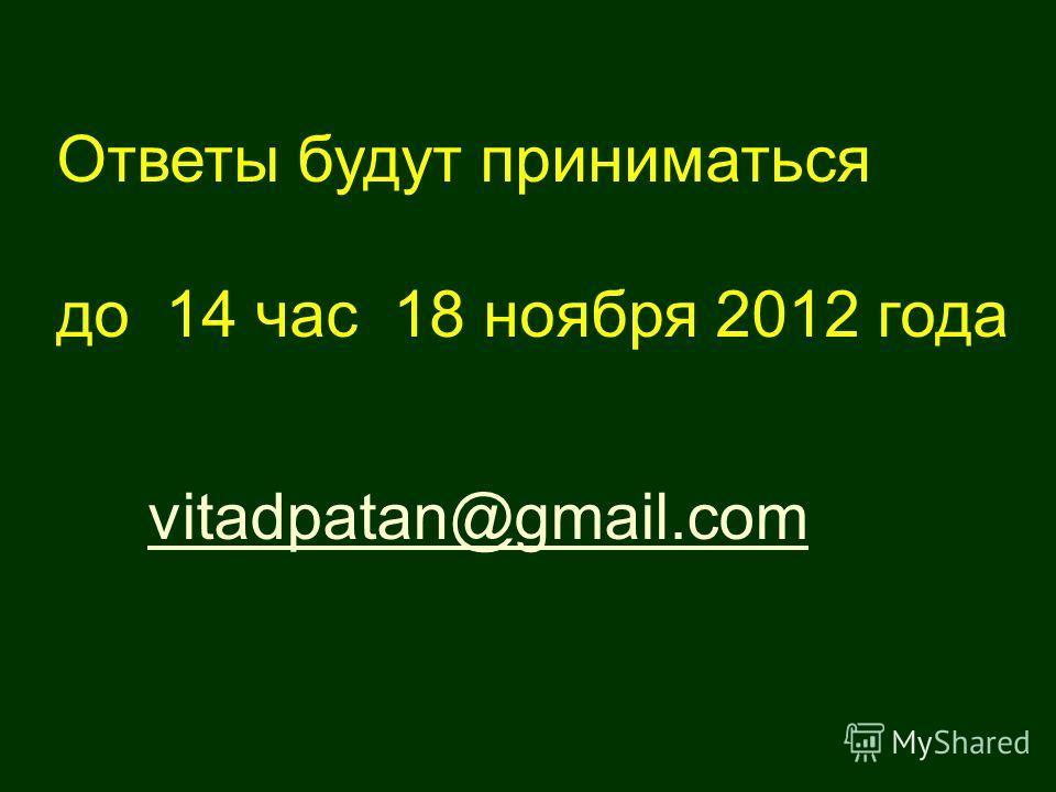 Ответы будут приниматься до 14 час 18 ноября 2012 года vitadpatan@gmail.com