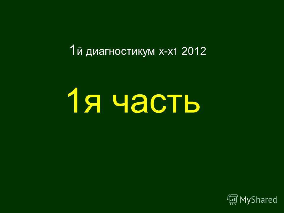 1я часть 1 й диагностикум Х -х 1 2012