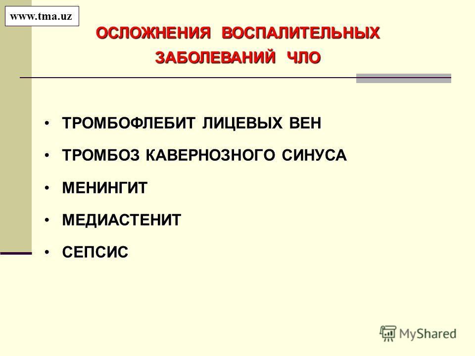 www.tma.uz ОСЛОЖНЕНИЯ ВОСПАЛИТЕЛЬНЫХ ЗАБОЛЕВАНИЙ ЧЛО ТРОМБОФЛЕБИТ ЛИЦЕВЫХ ВЕНТРОМБОФЛЕБИТ ЛИЦЕВЫХ ВЕН ТРОМБОЗ КАВЕРНОЗНОГО СИНУСАТРОМБОЗ КАВЕРНОЗНОГО СИНУСА МЕНИНГИТМЕНИНГИТ МЕДИАСТЕНИТМЕДИАСТЕНИТ СЕПСИССЕПСИС