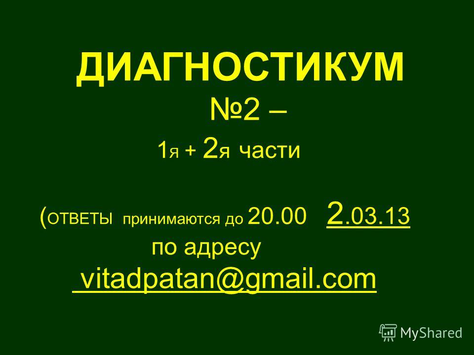ДИАГНОСТИКУМ 2 – 1 Я + 2 я части ( ОТВЕТЫ принимаются до 20.00 2.03.13 по адресу vitadpatan@gmail.com