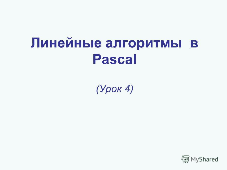 Линейные алгоритмы в Pascal (Урок 4)
