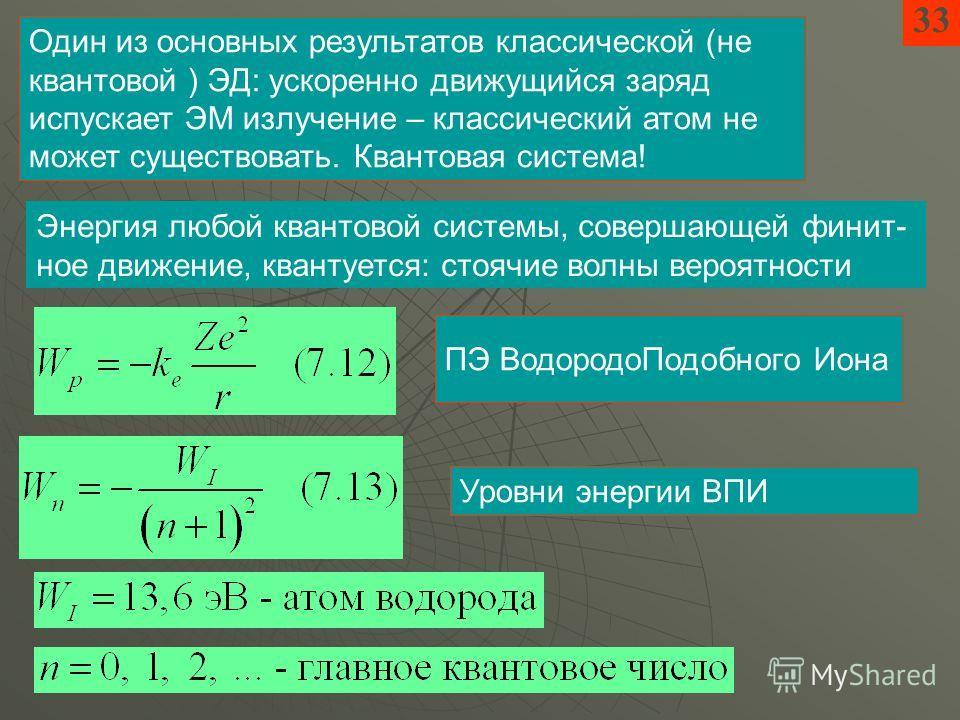 33 Один из основных результатов классической (не квантовой ) ЭД: ускоренно движущийся заряд испускает ЭМ излучение – классический атом не может существовать. Квантовая система! Энергия любой квантовой системы, совершающей финит- ное движение, квантуе