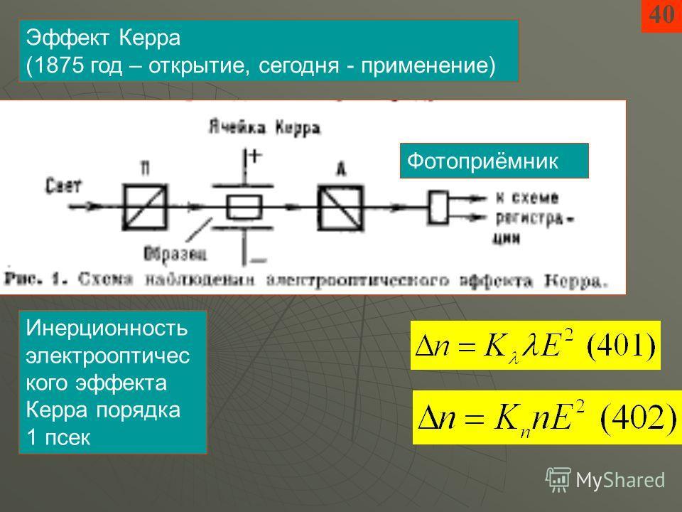 40 Эффект Керра (1875 год – открытие, сегодня - применение) Фотоприёмник Инерционность электрооптичес кого эффекта Керра порядка 1 псек