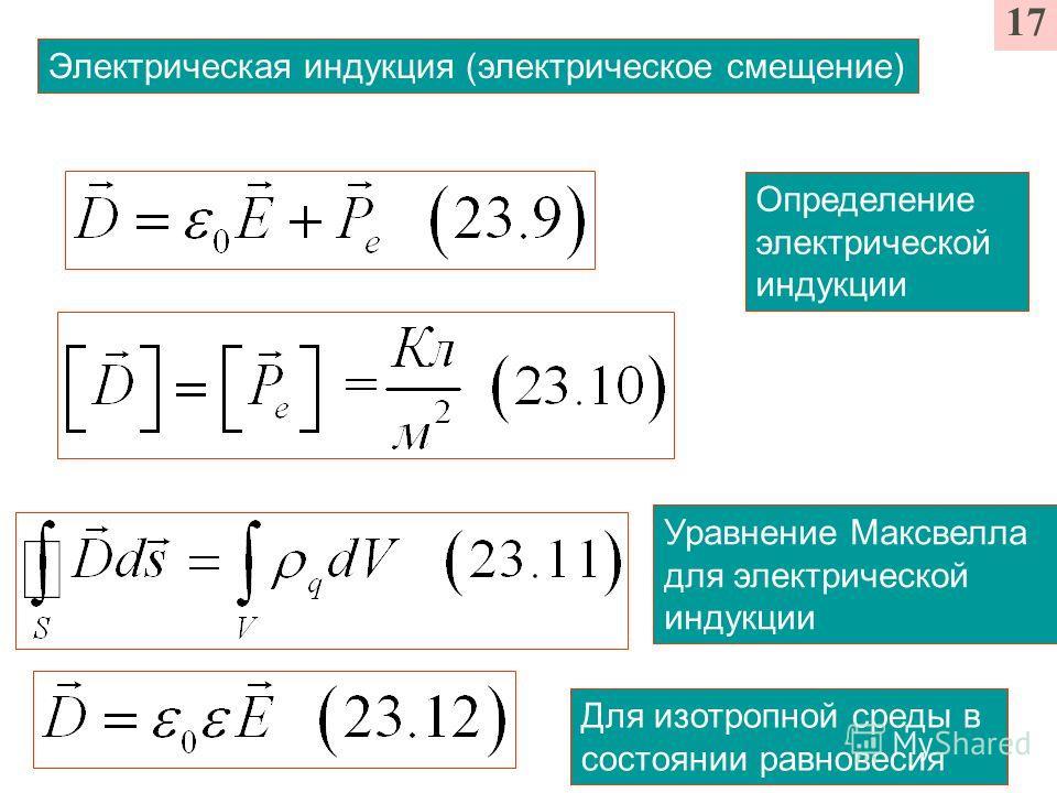 Электрическая индукция (электрическое смещение) 17 Определение электрической индукции Уравнение Максвелла для электрической индукции Для изотропной среды в состоянии равновесия