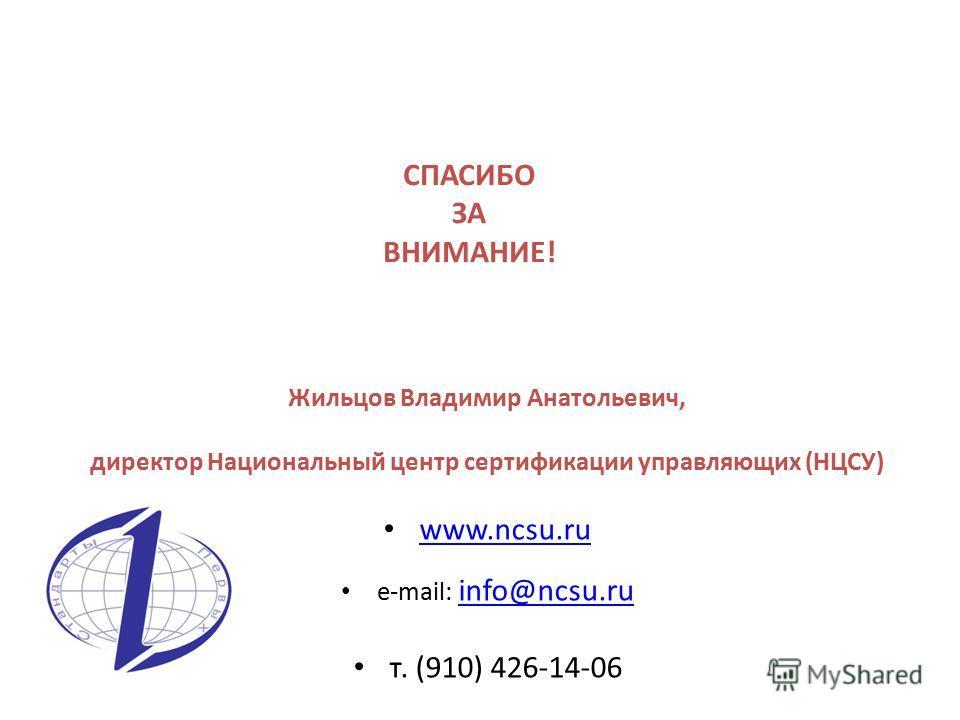 СПАСИБО ЗА ВНИМАНИЕ! Жильцов Владимир Анатольевич, директор Национальный центр сертификации управляющих (НЦСУ) www.ncsu.ru www.ncsu.ru e-mail: info@ncsu.ru info@ncsu.ru т. (910) 426-14-06