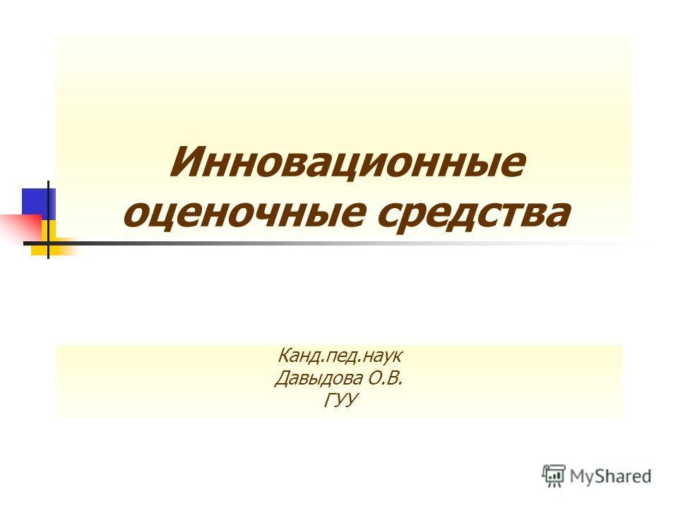 Инновационные оценочные средства Канд.пед.наук Давыдова О.В. ГУУ
