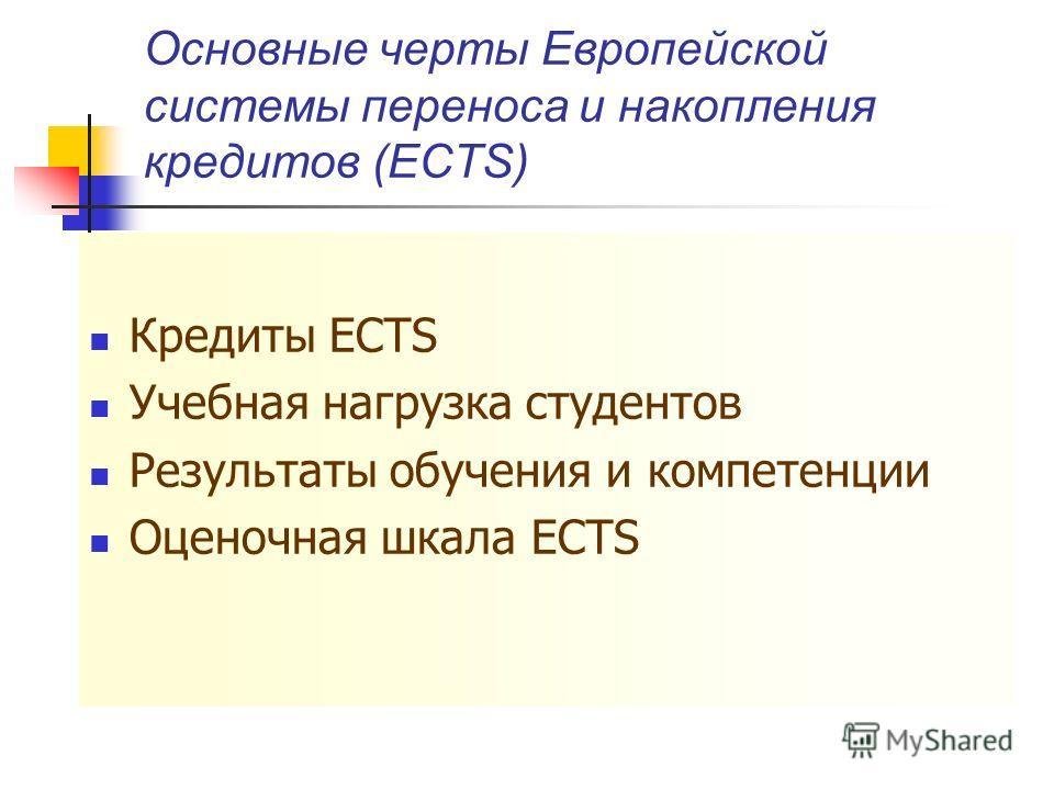Основные черты Европейской системы переноса и накопления кредитов (ECTS) Кредиты ECTS Учебная нагрузка студентов Результаты обучения и компетенции Оценочная шкала ECTS