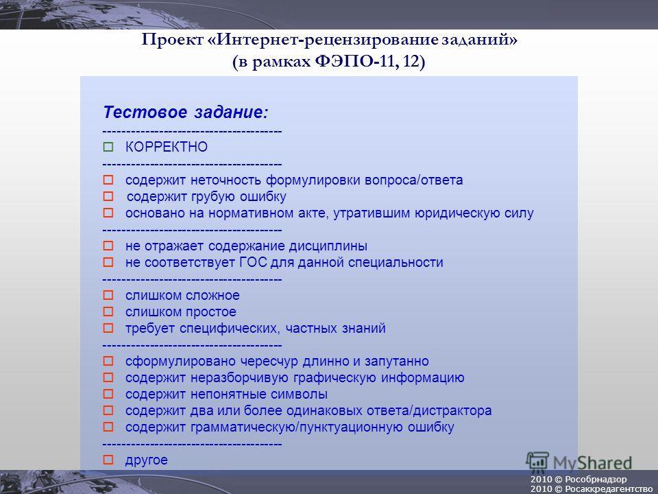 2010 © Рособрнадзор 2010 © Росаккредагентство Тестовое задание: --------------------------------------- КОРРЕКТНО --------------------------------------- содержит неточность формулировки вопроса/ответа содержит грубую ошибку основано на нормативном а