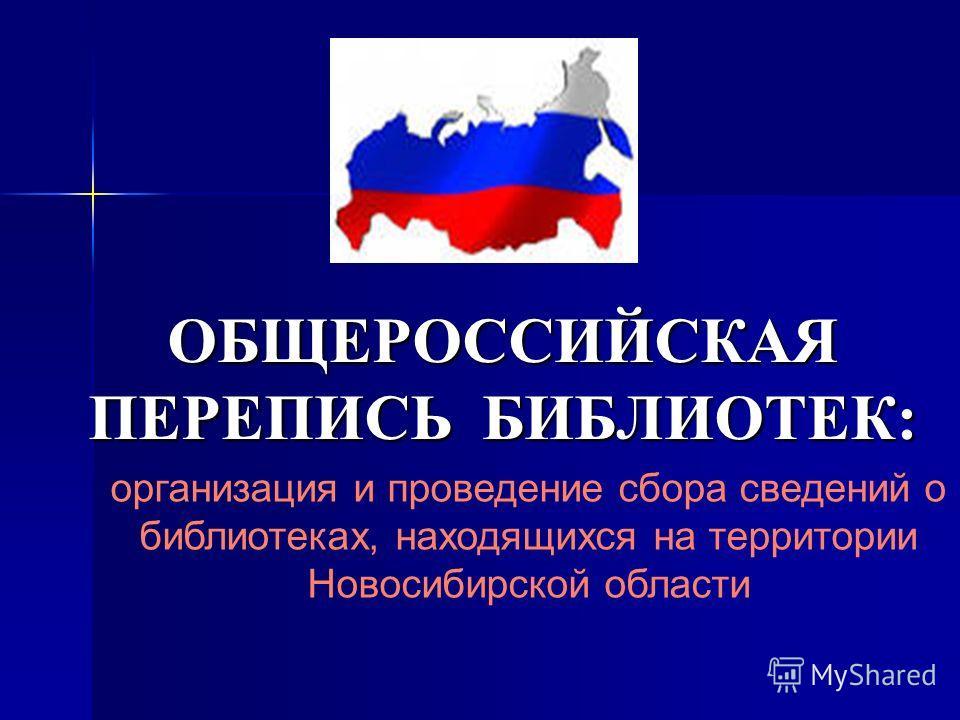 ОБЩЕРОССИЙСКАЯ ПЕРЕПИСЬ БИБЛИОТЕК: организация и проведение сбора сведений о библиотеках, находящихся на территории Новосибирской области