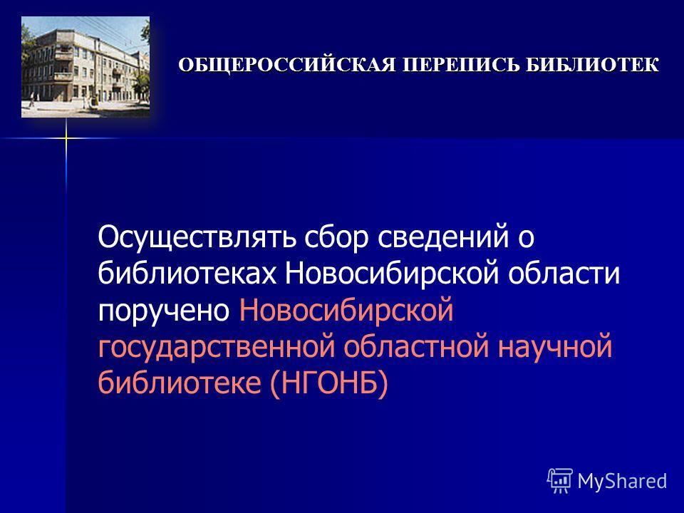 Осуществлять сбор сведений о библиотеках Новосибирской области поручено Новосибирской государственной областной научной библиотеке (НГОНБ) ОБЩЕРОССИЙСКАЯ ПЕРЕПИСЬ БИБЛИОТЕК