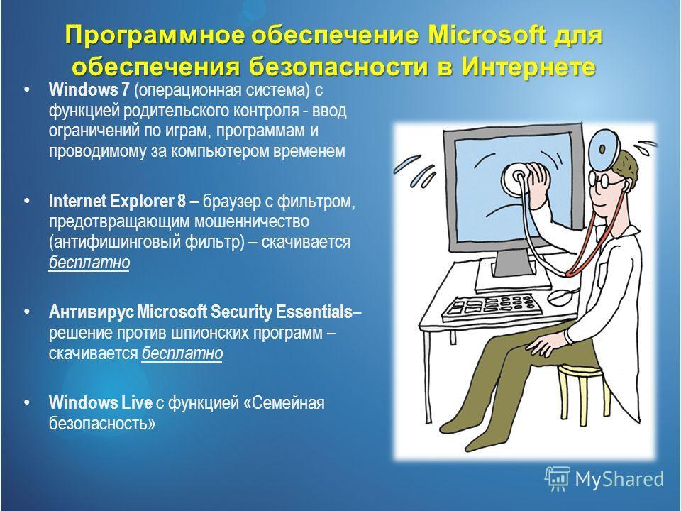 Windows 7 (операционная система) с функцией родительского контроля - ввод ограничений по играм, программам и проводимому за компьютером временем Internet Explorer 8 – браузер с фильтром, предотвращающим мошенничество (антифишинговый фильтр) – скачива