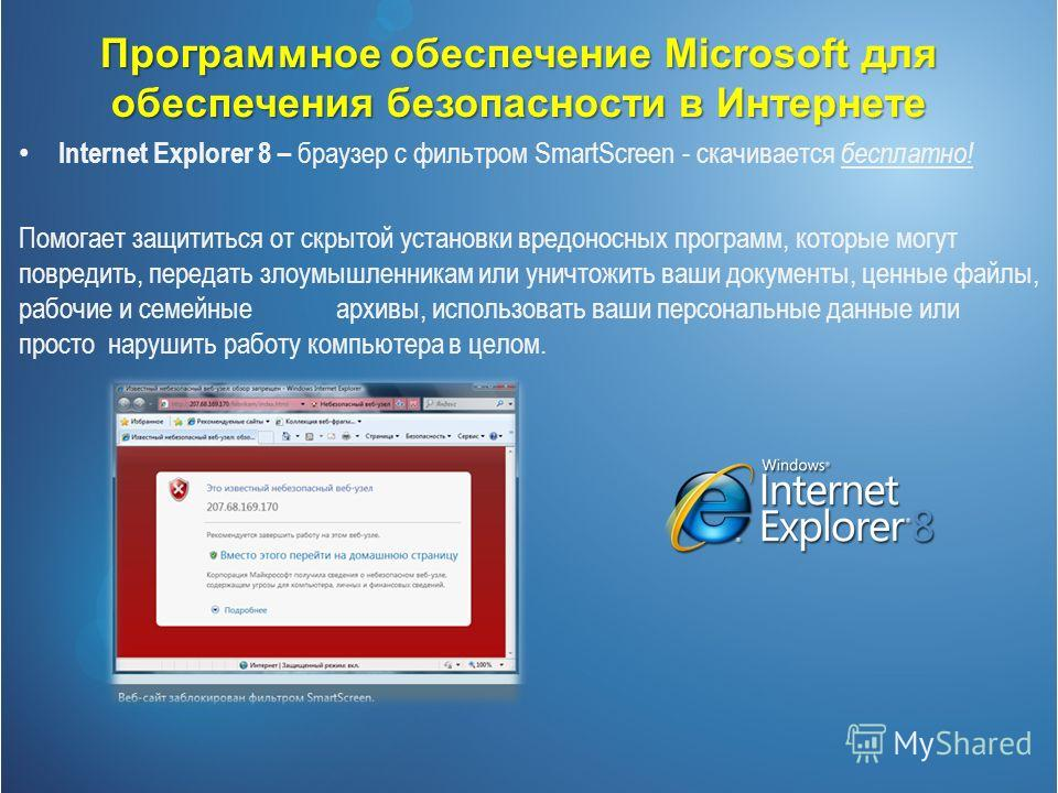 Internet Explorer 8 – браузер с фильтром SmartScreen - скачивается бесплатно! Помогает защититься от скрытой установки вредоносных программ, которые могут повредить, передать злоумышленникам или уничтожить ваши документы, ценные файлы, рабочие и семе
