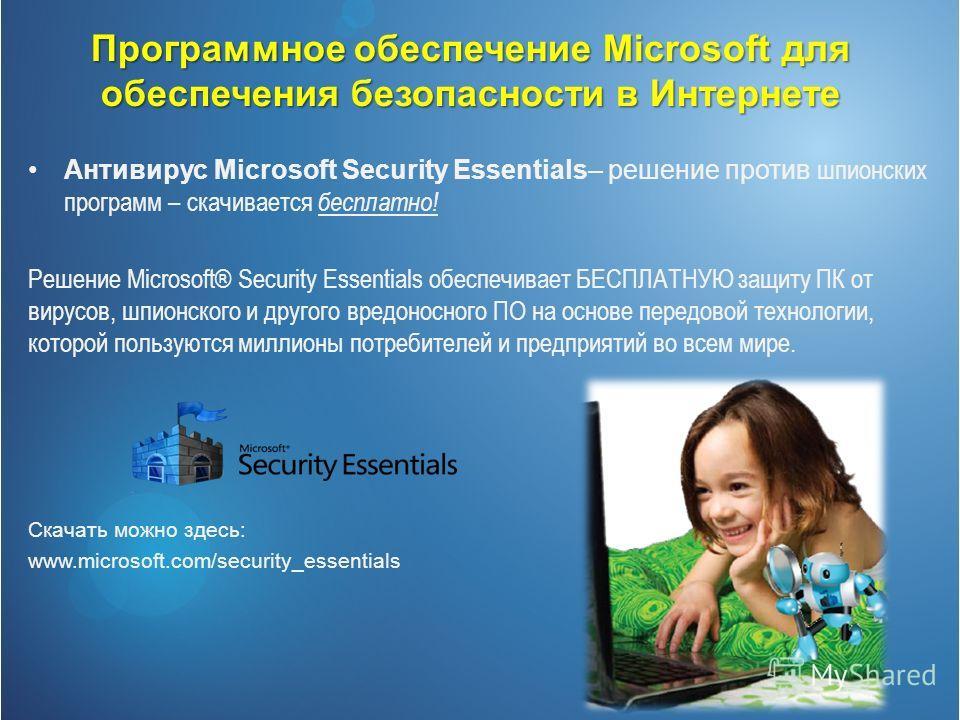 Антивирус Microsoft Security Essentials– решение против шпионских программ – скачивается бесплатно! Решение Microsoft® Security Essentials обеспечивает БЕСПЛАТНУЮ защиту ПК от вирусов, шпионского и другого вредоносного ПО на основе передовой технолог