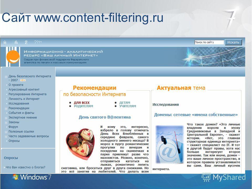 Сайт www.content-filtering.ru