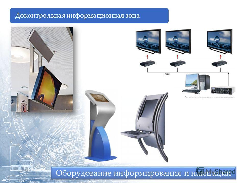 Доконтрольная информационная зона Оборудование информирования и навигации