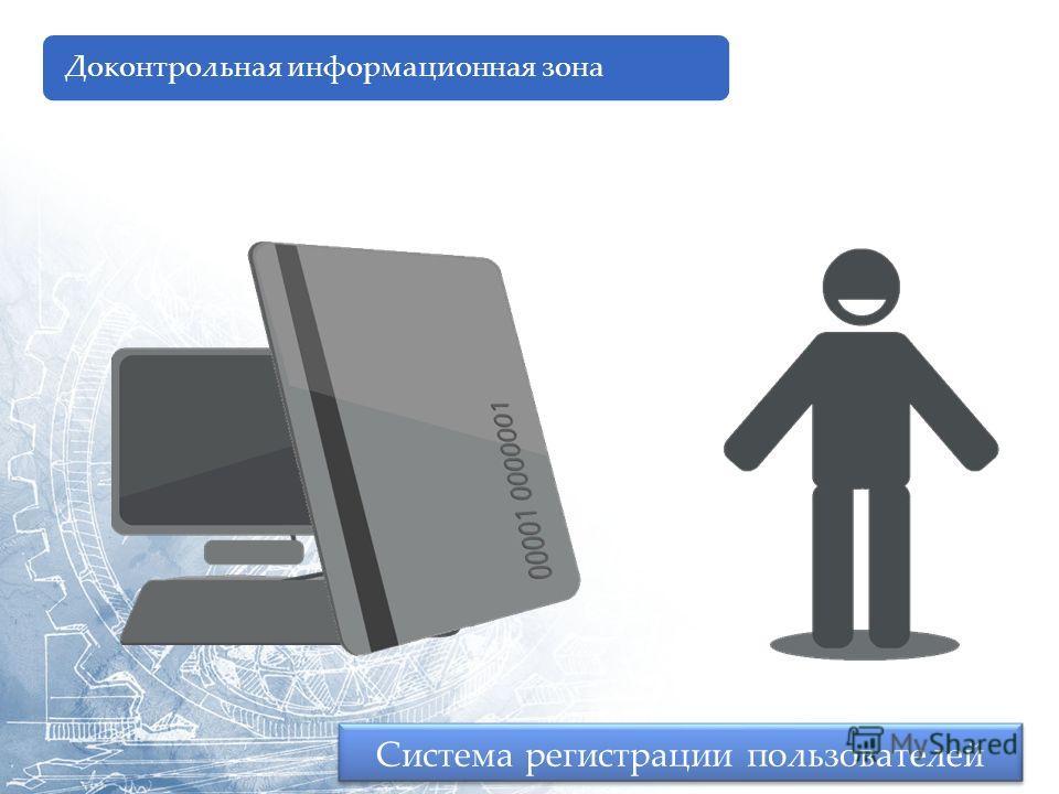 Система регистрации пользователей Доконтрольная информационная зона