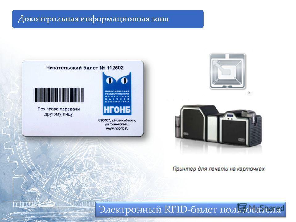 Электронный RFID-билет пользователя Доконтрольная информационная зона