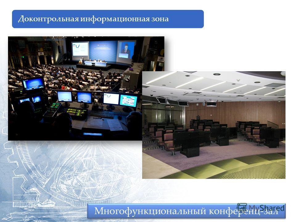 Доконтрольная информационная зона Многофункциональный конференц-зал