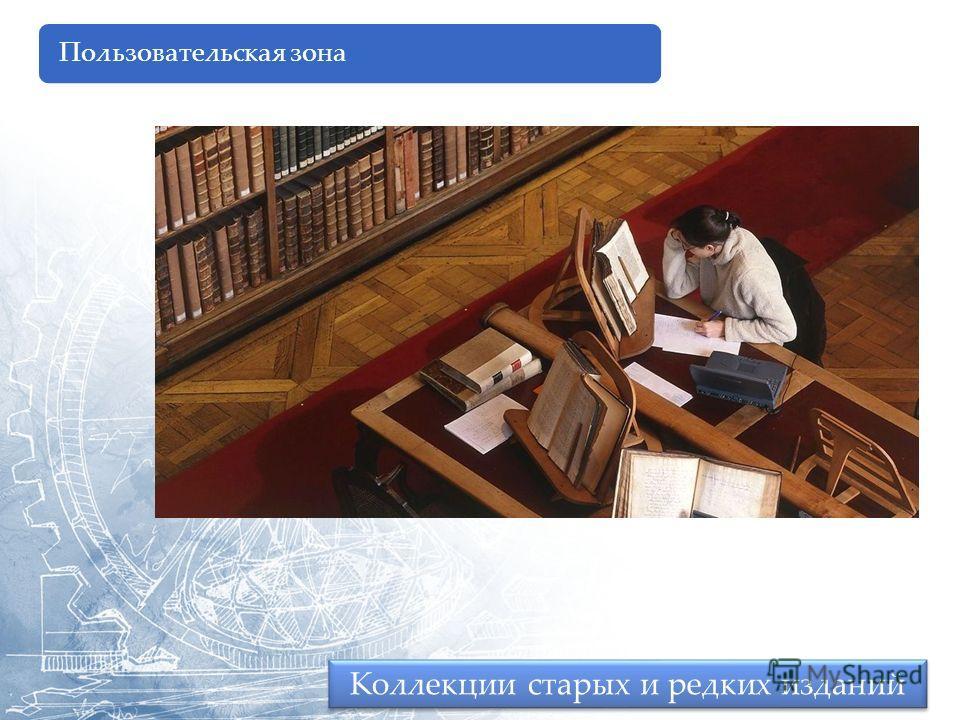 Пользовательская зона Коллекции старых и редких изданий