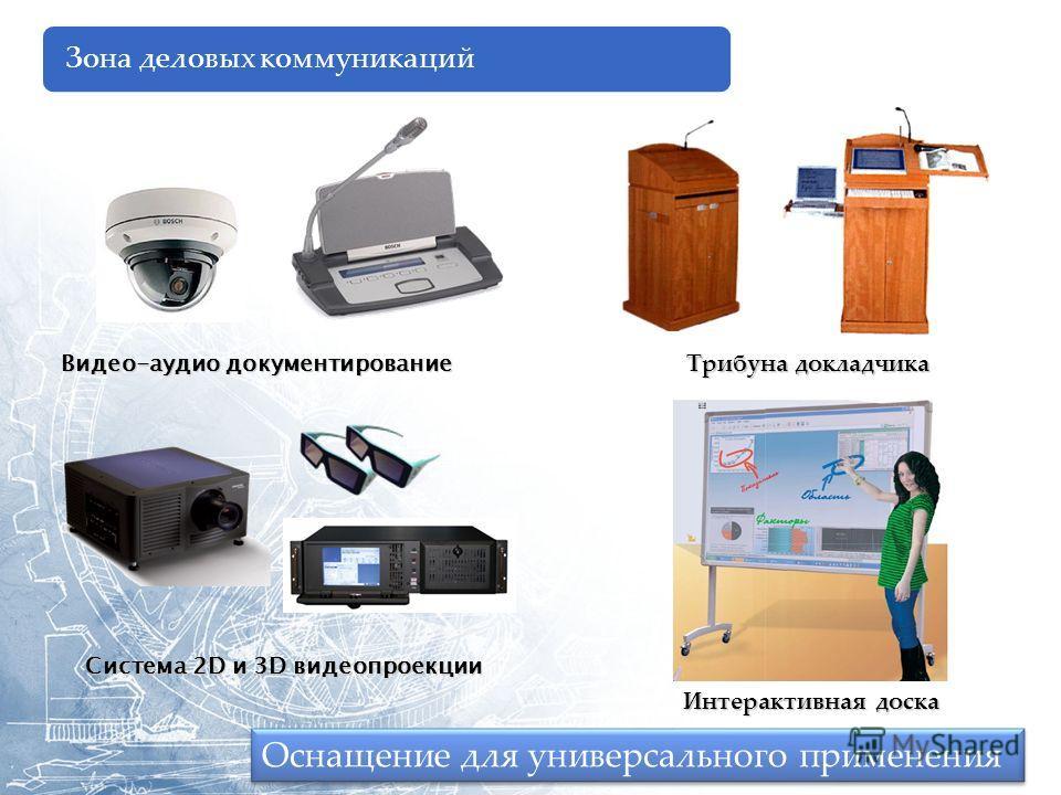 Видео-аудио документирование Система 2D и 3D видеопроекции Трибуна докладчика Интерактивная доска Зона деловых коммуникаций Оснащение для универсального применения