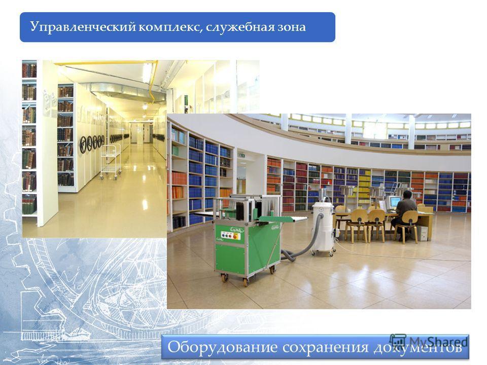 Управленческий комплекс, служебная зона Оборудование сохранения документов