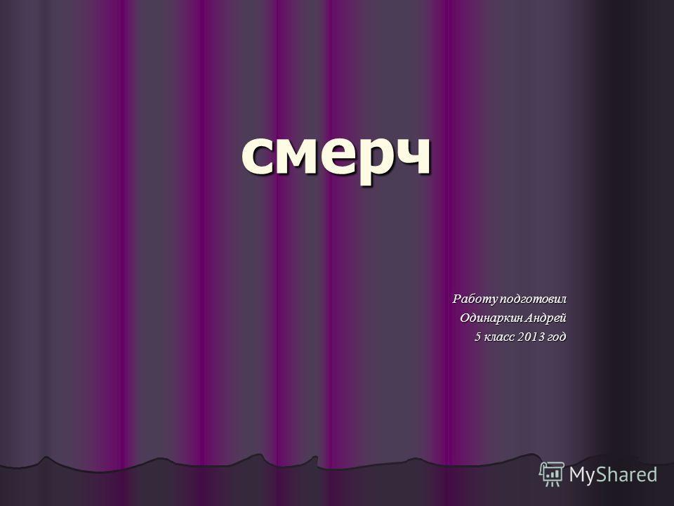 смерч Работу подготовил Одинаркин Андрей 5 класс 2013 год