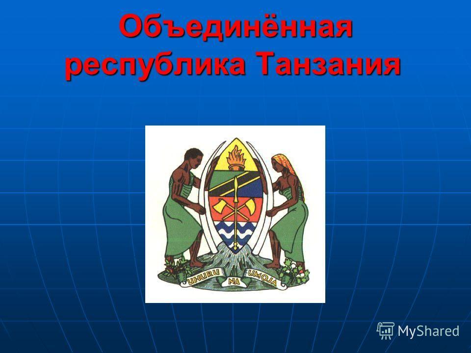 Объединённая республика Танзания Объединённая республика Танзания