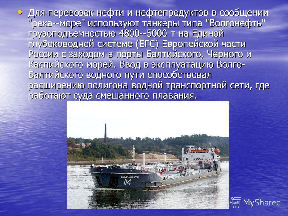 Для перевозок нефти и нефтепродуктов в сообщении