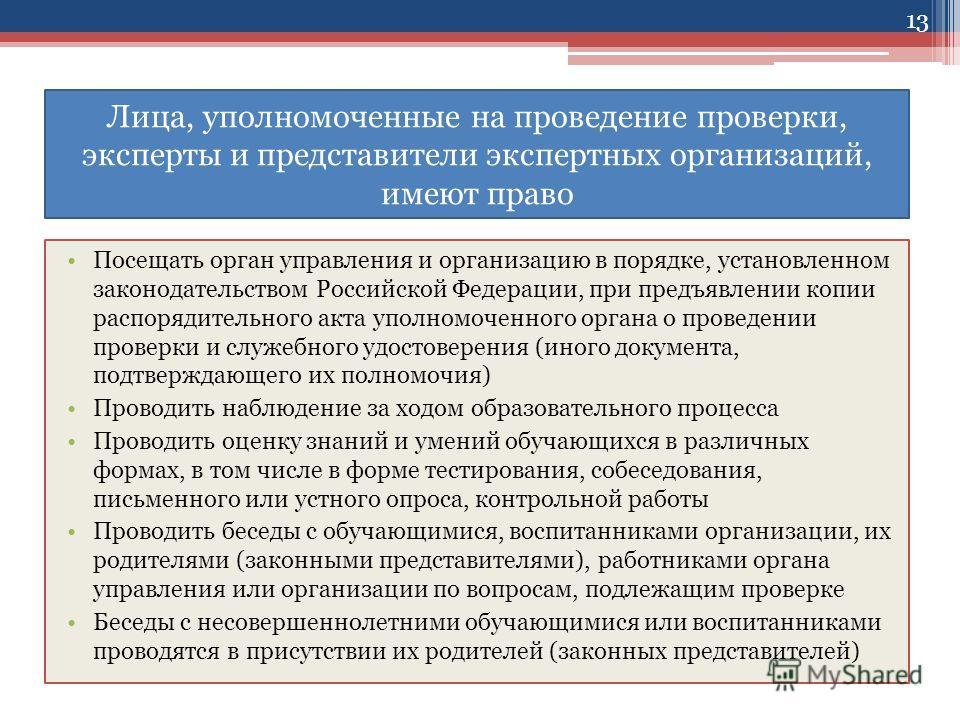 Лица, уполномоченные на проведение проверки, эксперты и представители экспертных организаций, имеют право Посещать орган управления и организацию в порядке, установленном законодательством Российской Федерации, при предъявлении копии распорядительног