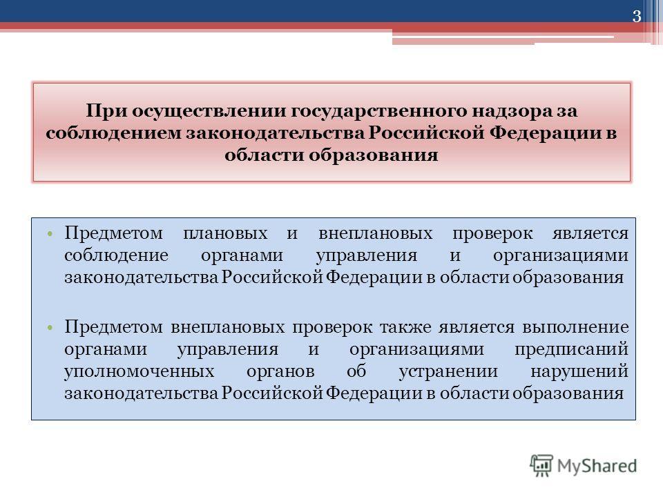 При осуществлении государственного надзора за соблюдением законодательства Российской Федерации в области образования Предметом плановых и внеплановых проверок является соблюдение органами управления и организациями законодательства Российской Федера