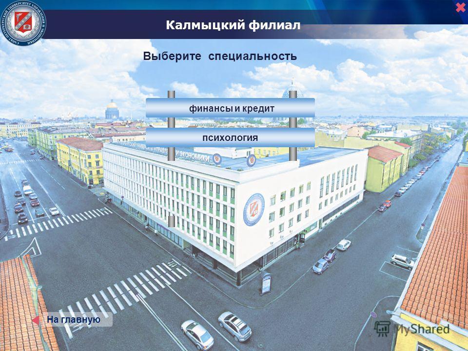 Выберите специальность Калмыцкий филиал психология финансы и кредит На главную