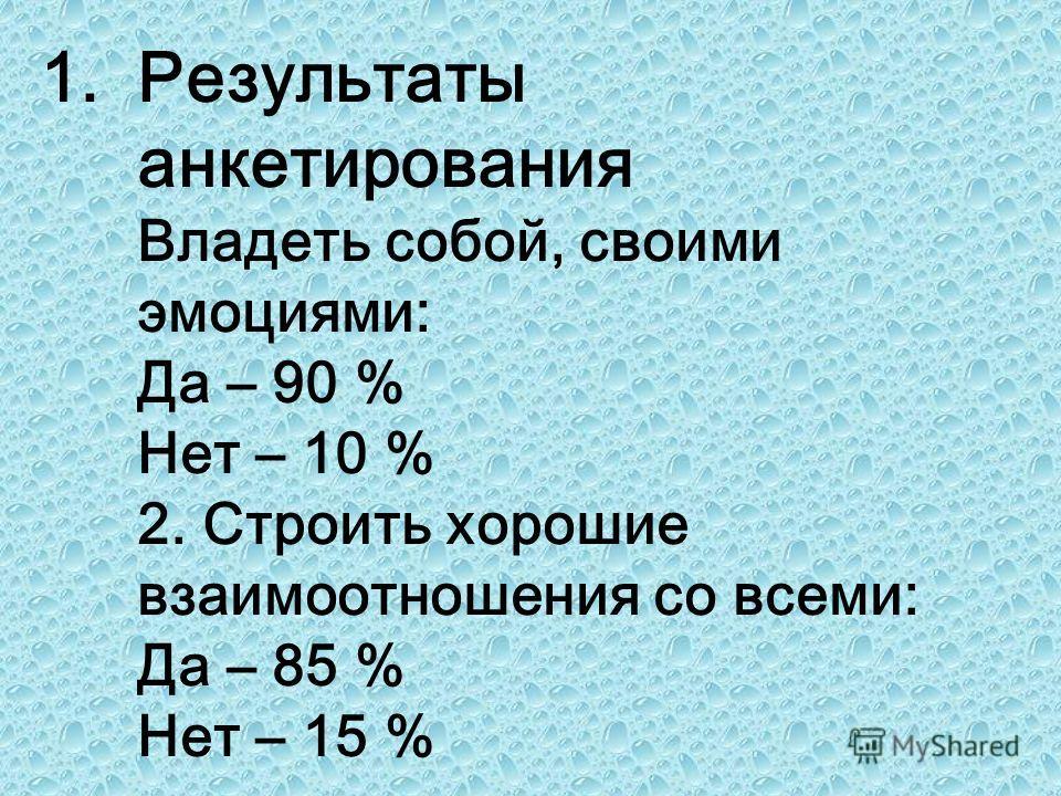 1.Результаты анкетирования Владеть собой, своими эмоциями: Да – 90 % Нет – 10 % 2. Строить хорошие взаимоотношения со всеми: Да – 85 % Нет – 15 %