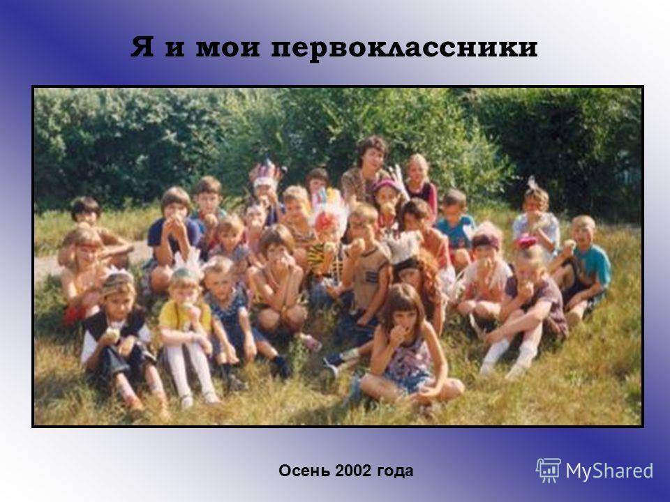 Осень 2002 года Я и мои первоклассники