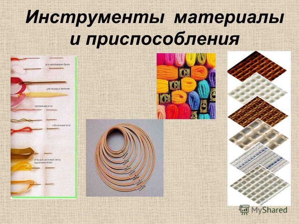 Инструменты материалы и приспособления