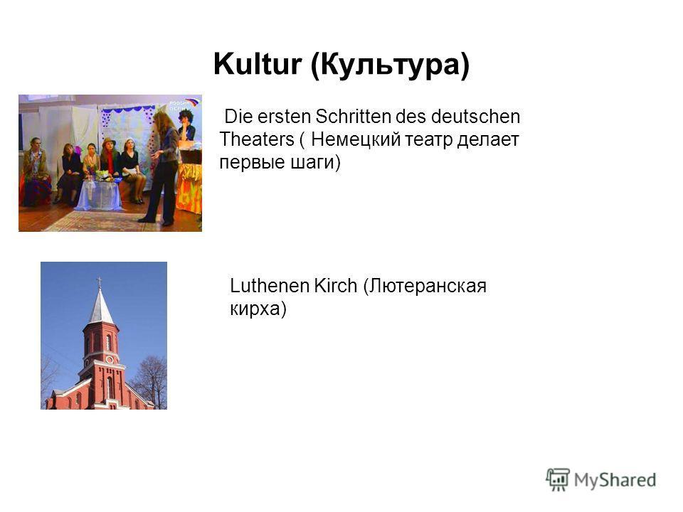 Kultur (Культура) Luthenen Kirch (Лютеранская кирха) Die ersten Schritten des deutschen Theaters ( Немецкий театр делает первые шаги)