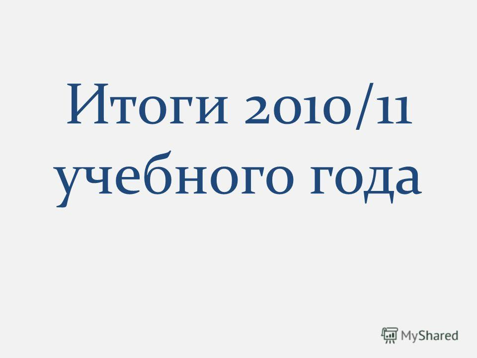 Итоги 2010/11 учебного года