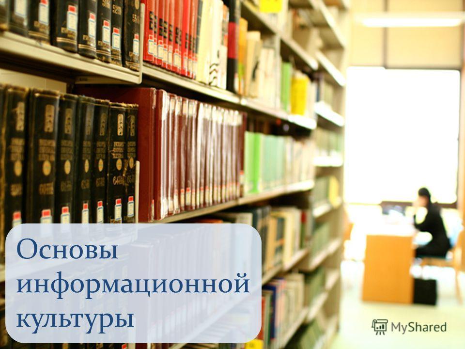 Основы информационной культуры