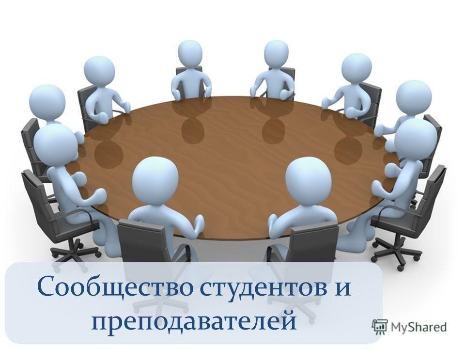 Сообщество студентов и преподавателей