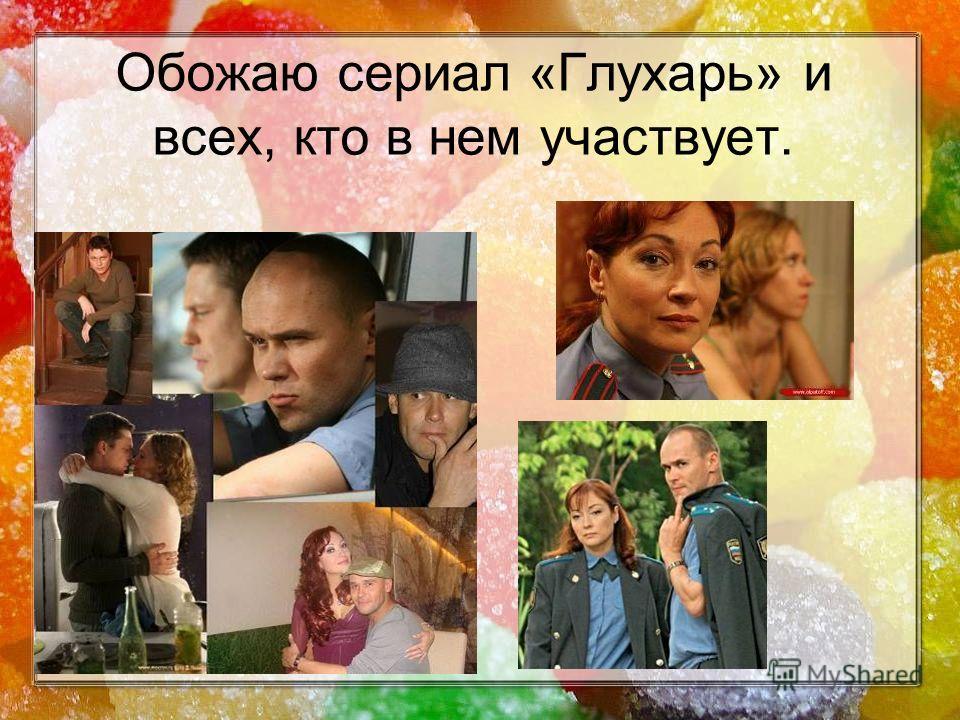 Обожаю сериал «Глухарь» и всех, кто в нем участвует.