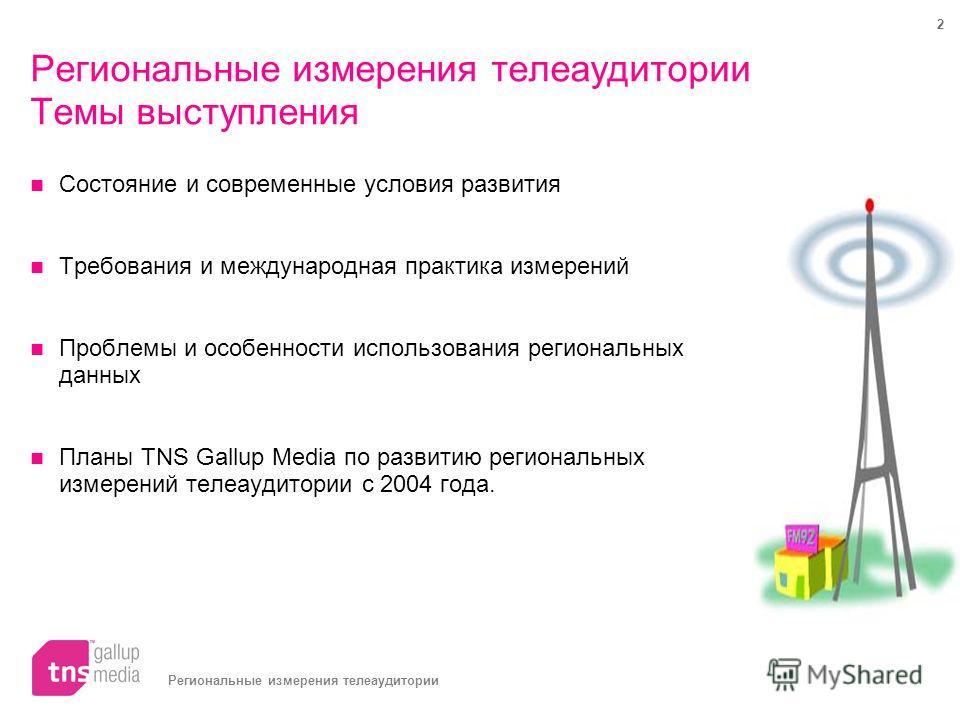 2 Региональные измерения телеаудитории Темы выступления Состояние и современные условия развития Требования и международная практика измерений Проблемы и особенности использования региональных данных Планы TNS Gallup Media по развитию региональных из