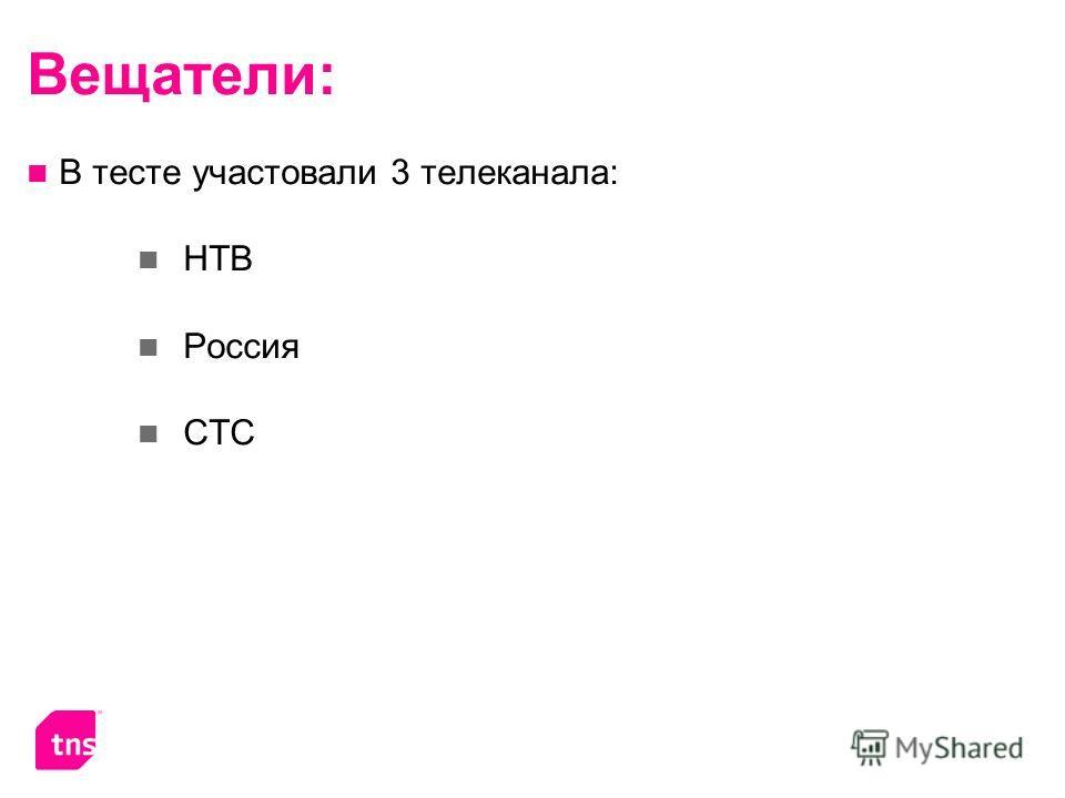 Вещатели: В тесте участовали 3 телеканала: НТВ Россия СТС