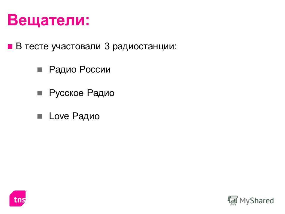 Вещатели: В тесте участовали 3 радиостанции: Радио России Русское Радио Love Радио
