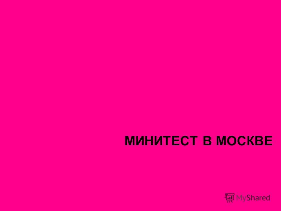 МИНИТЕСТ В МОСКВЕ