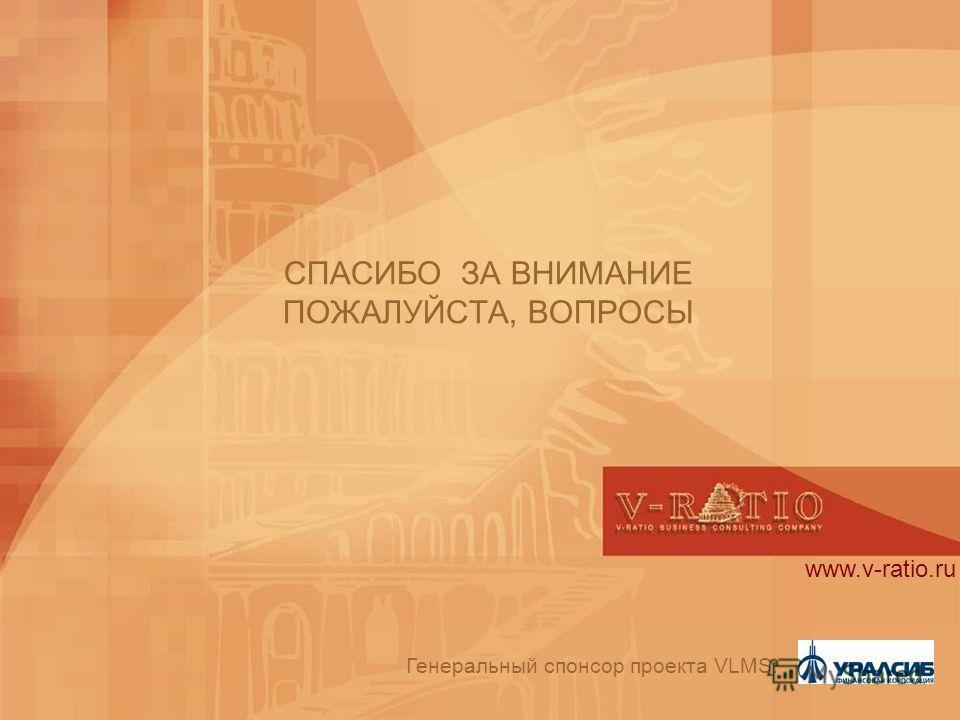 www.v-ratio.ru СПАСИБО ЗА ВНИМАНИЕ ПОЖАЛУЙСТА, ВОПРОСЫ Генеральный спонсор проекта VLMS: